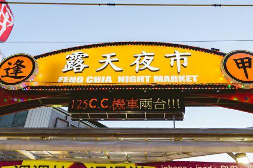 chợ đêm Feng Chia